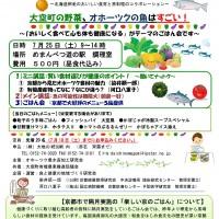 2015.7.25京のごはん大空編チラシ 7.12