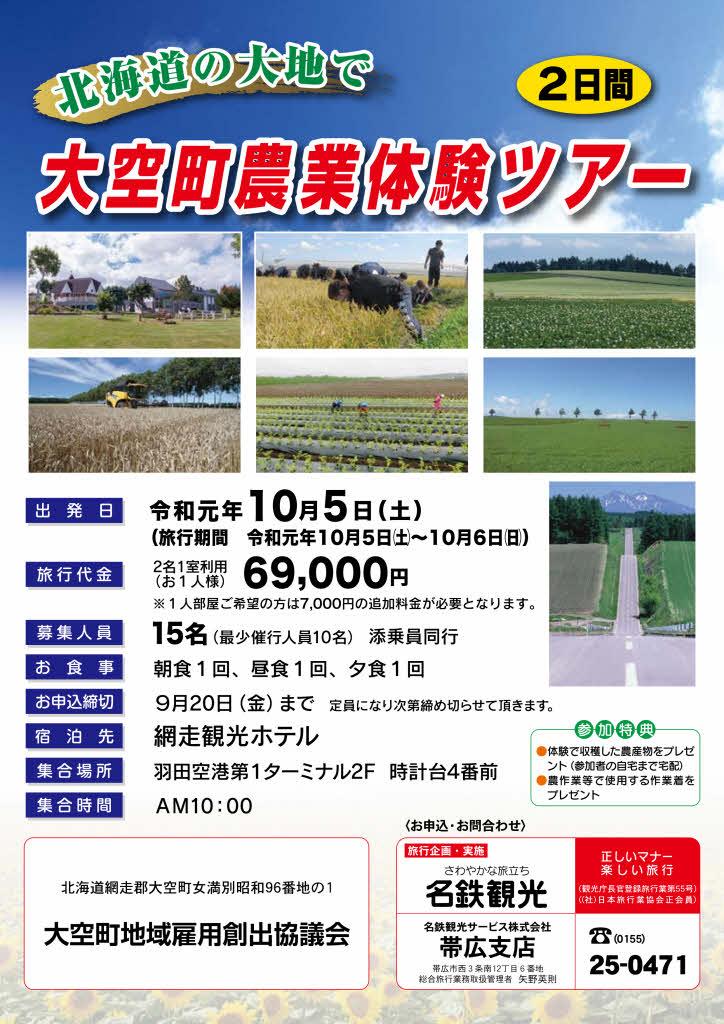 大空町農業体験ツアー